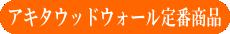 title_teibansyouhin