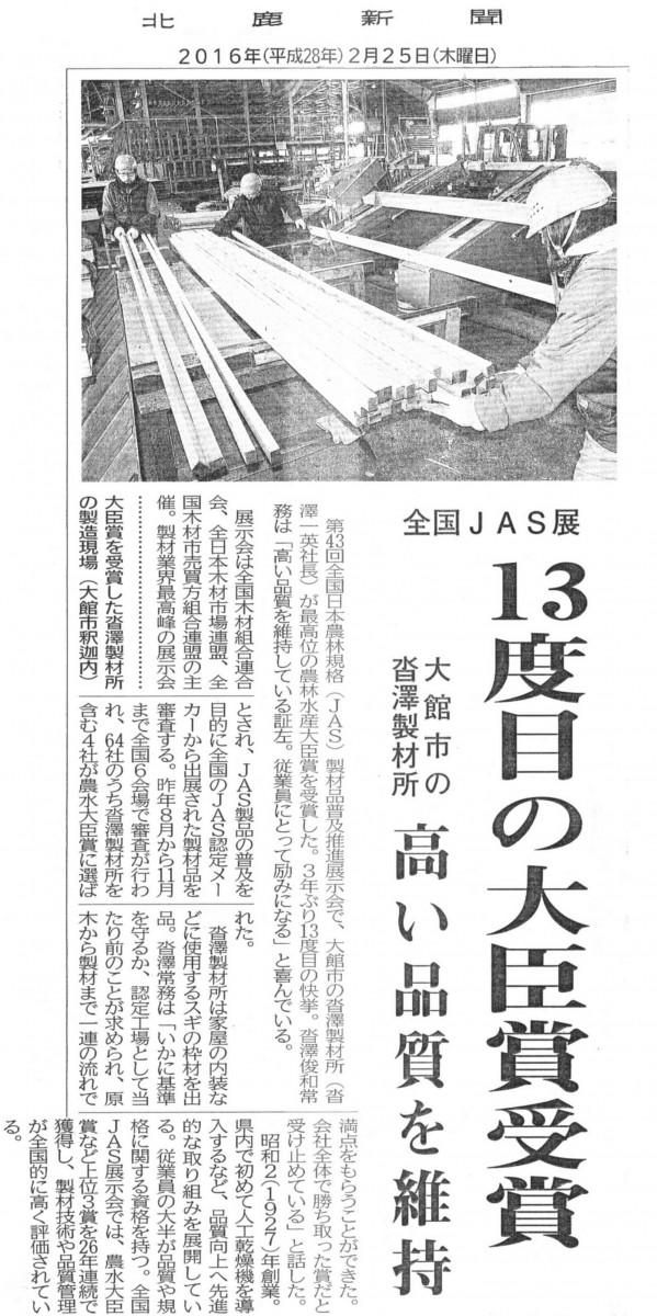 北鹿新聞20160225